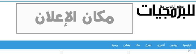 مكان الإعلان على موقع أبانوب حنا للبرمجيات
