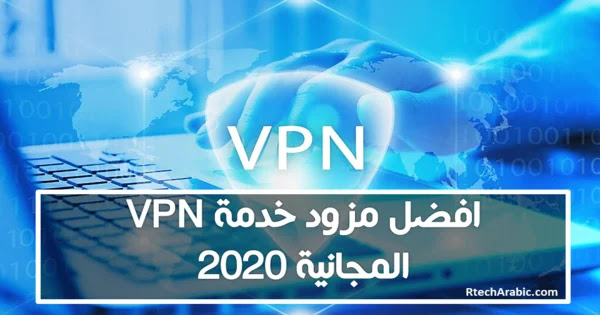 best-free-vpn-rtecharabic