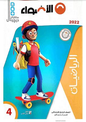 كتاب الاضواء رياضيات للصف الرابع الابتدائي الترم الاول 2022