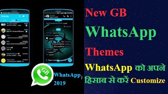New GB Whatsapp theme Download Advantages and How to Apply in Hindi, new gb whatsapp themes download 2019 in india hindi, gb whatsapp themes download 2019 in hindi, new gb whatsapp themes download advantages in hindi, new gb whatsapp theme kaise apply kare, how to apply new gb whatsapp theme in hindi, gbwhatsapp themes download free in india hindi, How to Recover Default Theme on GB Whatsapp in Hindi,