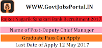 Rajkot Nagarik Sahakari Bank Recruitment 2017– Deputy Chief Manager