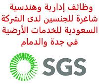 وظائف إدارية وهندسية شاغرة للجنسين لدى الشركة السعودية للخدمات الأرضية في جدة والدمام تعلن الشركة السعودية للخدمات الأرضية, عن توفر وظائف إدارية وهندسية شاغرة للجنسين, للعمل لديها في جدة والدمام وذلك للوظائف التالية: 1- مسؤول أول خدمات المرافق - الدمام (Training Coordinator) المؤهل العلمي: بكالوريوس هندسة مدنية، هندسة معمارية أو ما يعادلهم الخبرة: سنتان على الأقل من العمل في المجال 2- أخصائي أول عمليات الموارد البشرية - جدة (Training Data Analyst) المؤهل العلمي: بكالوريوس أو ماجستير إدارة أعمال، موارد بشرية الخبرة: أربع سنوات على الأقل من العمل في المجال, وشهادة مهنية في الموارد البشرية 3- مسؤول سلامة ساحة المطار - الدمام (Training Associate Manager) المؤهل العلمي: بكالوريوس إدارة جودة، هندسة صناعية، إدارة السلامة أو ما يعادلهم الخبرة: غير مشترطة 4- مسؤول أول عمليات الموارد البشرية - جدة (Enterprise Business Solutions Officer) المؤهل العلمي: بكالوريوس أو ماجستير إدارة أعمال، موارد بشرية الخبرة: خمس سنوات على الأقل من العمل في المجال ويشترط في المتقدمين للوظائف ما يلي: أن يجيد اللغة الإنجليزية كتابة ومحادثة أن يكون المتقدم للوظيفة سعودي الجنسية للتـقـدم لأيٍّ من الـوظـائـف أعـلاه اضـغـط عـلـى الـرابـط هنـا       اشترك الآن في قناتنا على تليجرام        شاهد أيضاً: وظائف شاغرة للعمل عن بعد في السعودية       شاهد أيضاً وظائف الرياض   وظائف جدة    وظائف الدمام      وظائف شركات    وظائف إدارية                           لمشاهدة المزيد من الوظائف قم بالعودة إلى الصفحة الرئيسية قم أيضاً بالاطّلاع على المزيد من الوظائف مهندسين وتقنيين   محاسبة وإدارة أعمال وتسويق   التعليم والبرامج التعليمية   كافة التخصصات الطبية   محامون وقضاة ومستشارون قانونيون   مبرمجو كمبيوتر وجرافيك ورسامون   موظفين وإداريين   فنيي حرف وعمال     شاهد يومياً عبر موقعنا وظائف ترجمة جدة وظائف ترجمة الرياض مطلوب عاملة نظافة بالرياض مطلوب حارس امن مطلوب محامي وظائف حارس أمن الرياض مطلوب مصمم مواقع حراس امن جده وظائف تمريض الرياض وظائف تصوير في الرياض وظائف حراس امن براتب 5000 الرياض وظائف أمن المعلومات بنك سامبا توظيف وظائف بنك ساب بنك ساب توظيف وظائف بنك سامبا وظائف طب اسنان وظائف حراس أمن بدون تأمينات الرا