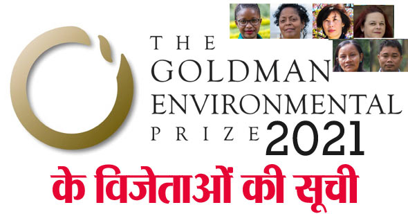 गोल्डमैन पर्यावरण पुरस्कार 2021 विजेताओं की सूची