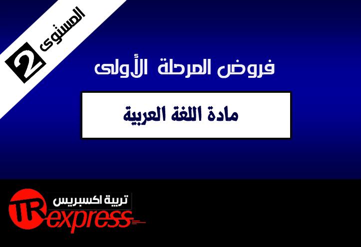 فرض اللغة العربية