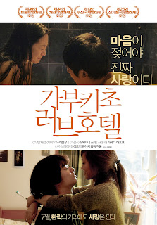 Kabukicho Love Hotel (2014) [20+] [Subthai ซับไทย]