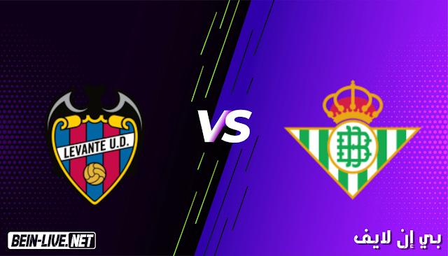 مشاهدة مباراة ريال بيتيس وليفانتي بث مباشر اليوم بتاريخ 19-03-2021 في الدوري الاسباني