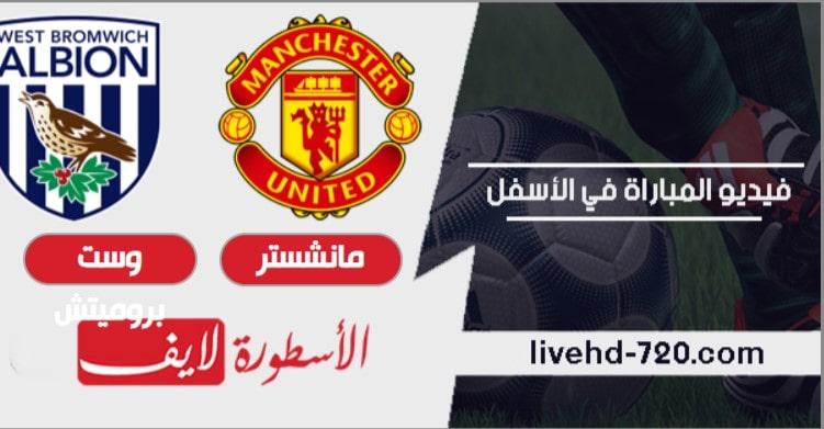 مشاهدة مباراة مانشستر يونايتد ووست بروميتش ألبيون بث مباشر