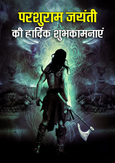 Parshuram Jayanti Ki Hardik Shubhkamnaye