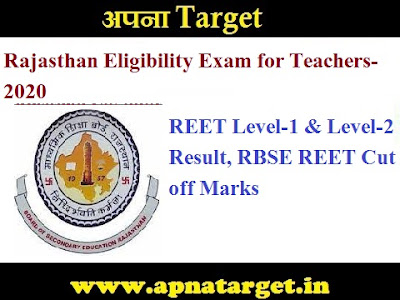 BSER REET Level-I & Level-II Result