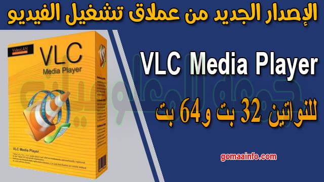 تحميل الإصدار الجديد من عملاق تشغيل الفيديو | VLC Media Player 3.0.9.2