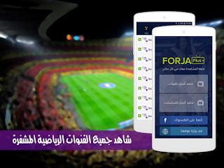 التطبيق العربي الأول للبث التلفزي FORJA PLUS حمل وشاهد جميع القنوات