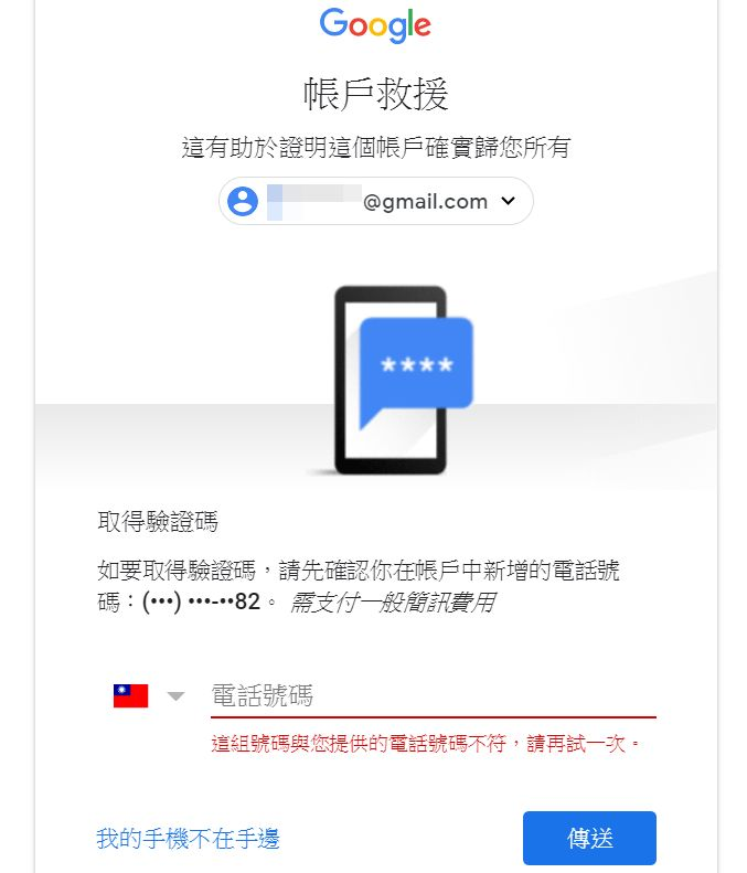 how-to-buy-edu-email-4.jpg-取得教育信箱(EDU EMAIL)的管道及使用心得