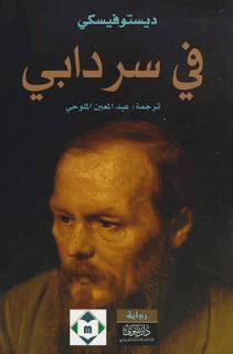 تحميل في رواية في  سردابي دوستويفسكي