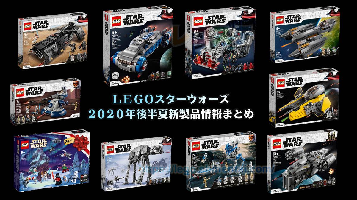 2020年後半夏LEGOスター・ウォーズ新製品情報まとめ:べスピンの決闘、クローンウォーズなどみんな大好き定番シリーズ!