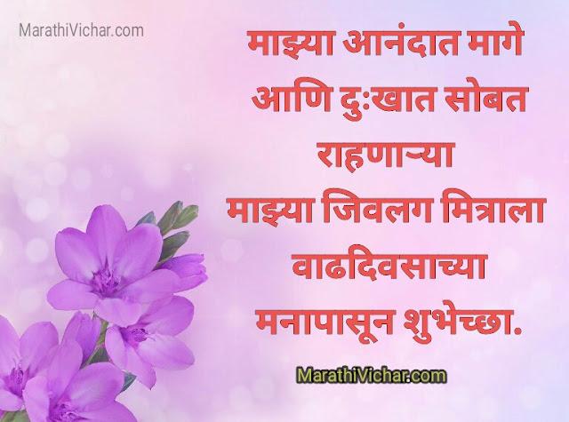 birthday wishes friend marathi