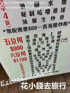 西貢海鮮酒家:金輝海鮮