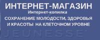Магазин Jeunesse, здесь продажа товаров номинации КРАСОТА и ЗДОРОВЬЕ. Picture.