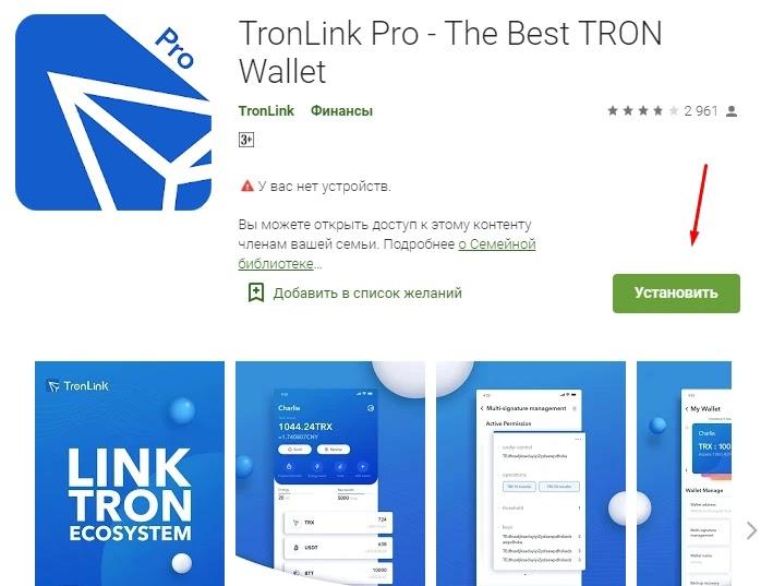 Установка кошелька TronLink Wallet на смартфон