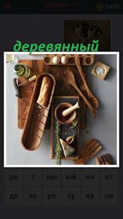 655 слов на столе лежат деревянные предметы посуды 20 уровень