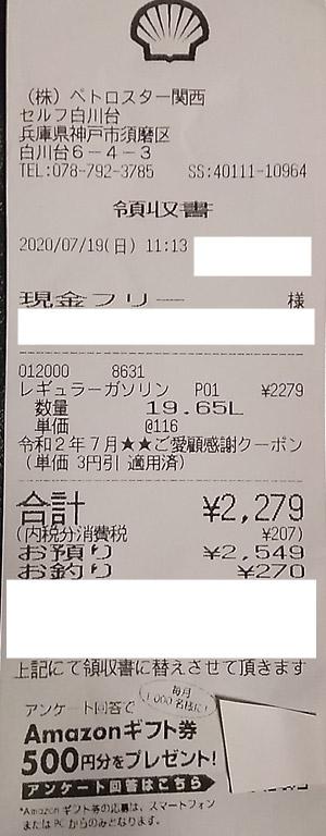 (株)ペトロスター関西 白川台給油所 2020/7/19 のレシート