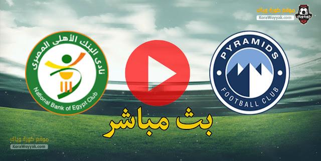 نتيجة مباراة بيراميدز والبنك الاهلي اليوم الجمعة 8 يناير 2021 في الدوري المصري