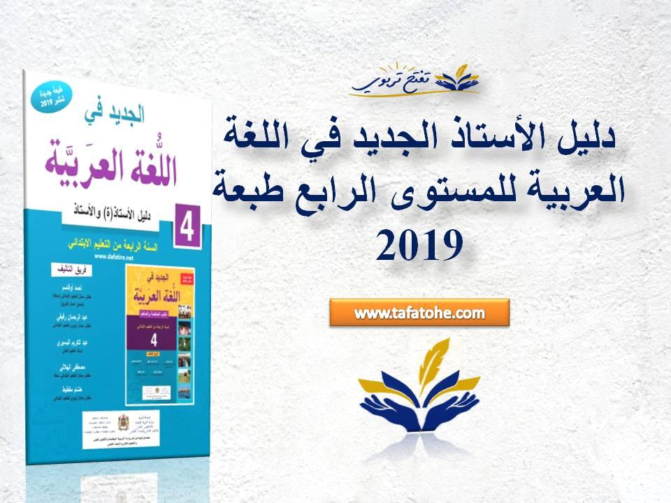 دليل الأستاذ الجديد في اللغة العربية للمستوى الرابع طبعة 2019