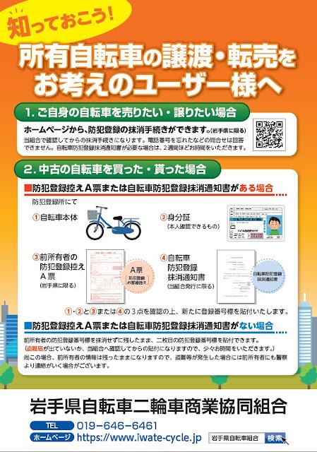 所有自転車の譲渡・転売をお考えのユーザー様へ