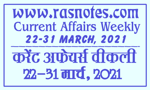 Current Affairs GK Weekly March 2021 (22-31 March) in hindi pdf