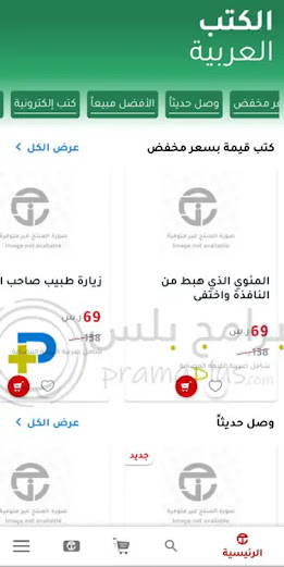 متجر الكتب العربية