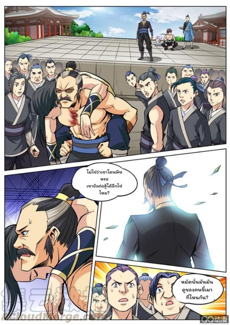 Greatest Sword Immortal - หน้า 2