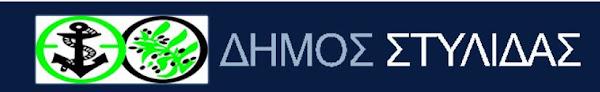 Συνεδριάζει την Δευτέρα 26 Απριλίου (Τηλεδιάσκεψη), η Οικονομική Επιτροπή Δήμου Στυλίδας