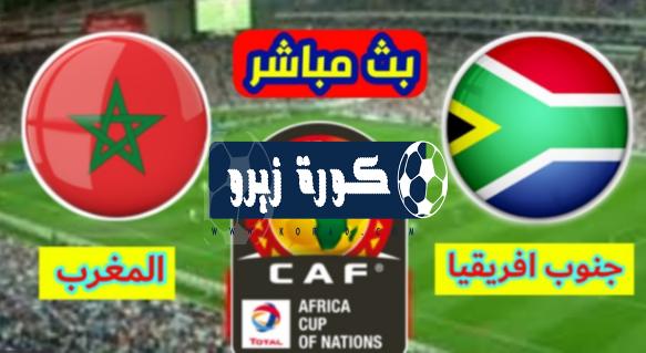 كورة لايف مشاهدة مباراة المغرب وجنوب أفريقيا بث مباشر اون لاين اليوم 1-7-2019 كأس امم أفريقيا  koralive