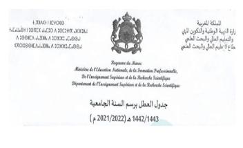 لائحة العطل الجامعية 2021-2022 الرسمية بالمغرب