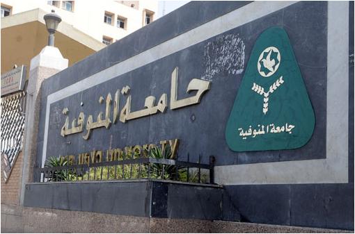 مواعيد التقديم بالمدينة الجامعية بجامعة المنوفية 2017_2018 نظام الزهراء الجامعى