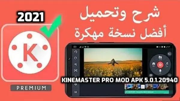 kinemaster Pro Mod APK 5.0.1.20940