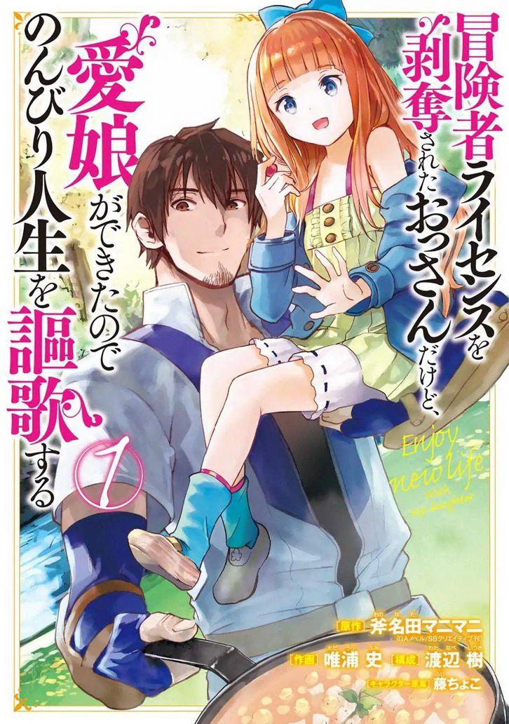 Boukensha License o Hakudatsu Sareta Ossan Dakedo, Manamusume ga Dekita no de Nonbiri Jinsei-ตอนที่ 1.3