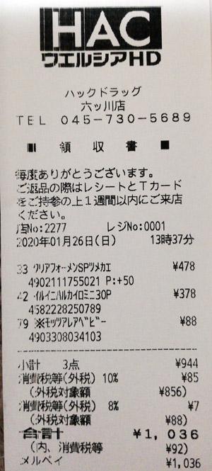 ハックドラッグ 六ッ川店 2020/1/26 のレシート
