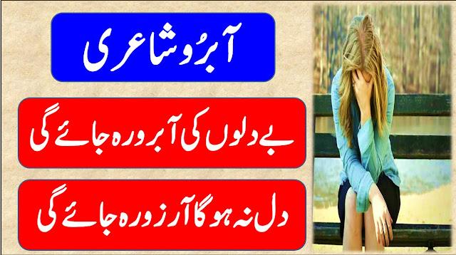 Aabroo Shayari in Urdu Hindi    Aabru Poetry In Urdu