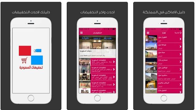 تحميل تطبيق تخفيضات السعودية على الاندرويد والايفون رابط مباشر مجانا 2021