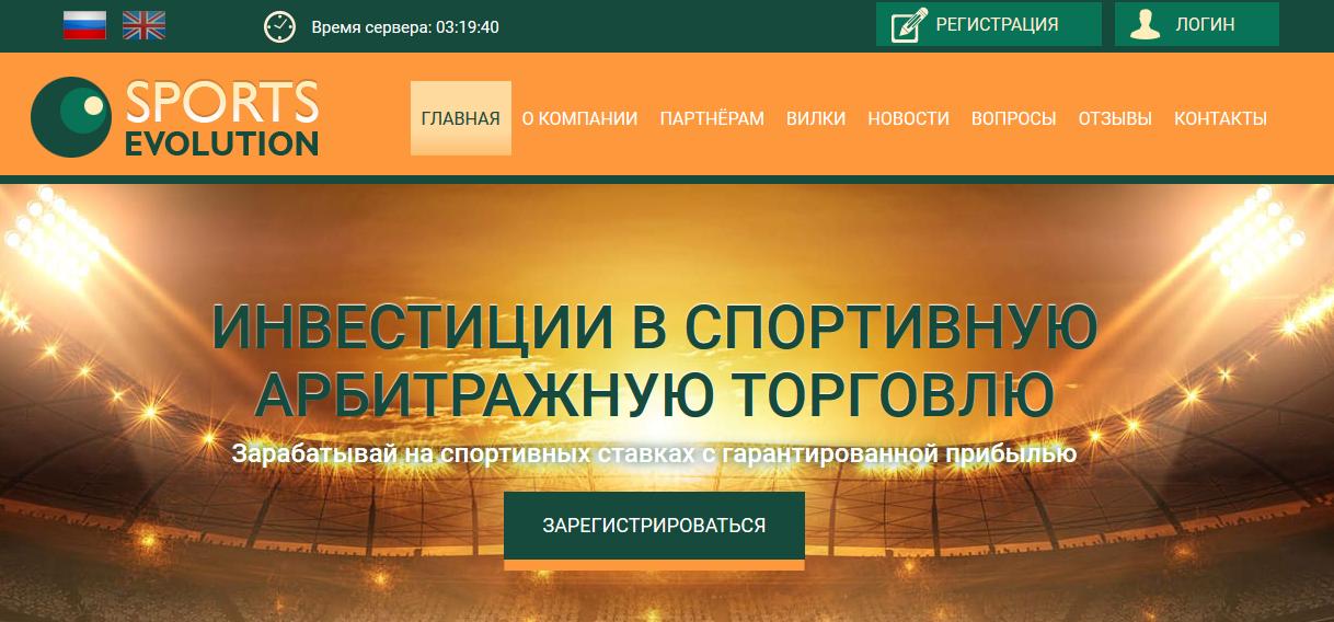 [SCAM] Мошеннический сайт sports-evo.com – Отзывы, платит или лохотрон?