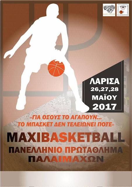 Το Πανελλήνιο Πρωτάθλημα Μπάσκετ Παλαιμάχων στη Λάρισα