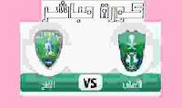 توقيت وموعد مبارة الاهلي والفتح بدوري كأس الامير محمد بن سلمان