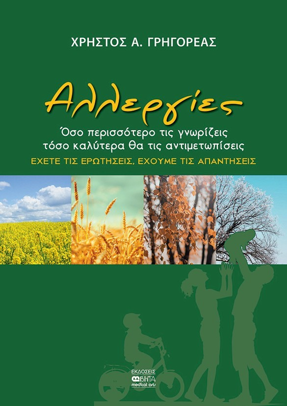«Αλλεργίες: Όσο περισσότερο τις γνωρίζεις τόσο καλύτερα θα τις αντιμετωπίσεις» με το νέο βιβλίο του Xρήστου Α. Γρηγορέα