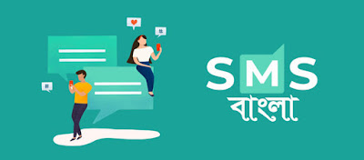 Bangla SMS 2020: Best SMS In Bangla