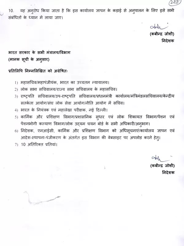 Withdrawal-of-Resignation-OM-by-NPS-employee_Hindi-03