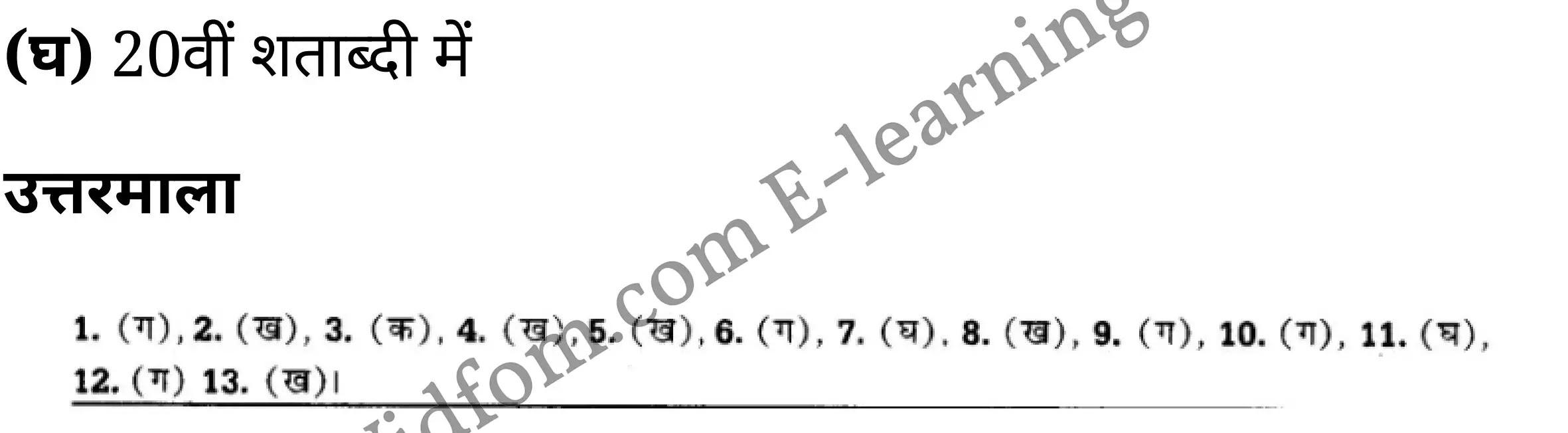 कक्षा 10 सामाजिक विज्ञान के नोट्स हिंदी में एनसीईआरटी समाधान, class 10 Social Science chapter 3, class 10 Social Science chapter 3 ncert solutions in Social Science, class 10 Social Science chapter 3 notes in hindi, class 10 Social Science chapter 3 question answer, class 10 Social Science chapter 3 notes, class 10 Social Science chapter 3 class 10 Social Science chapter 3 in hindi, class 10 Social Science chapter 3 important questions in hindi, class 10 Social Science hindi chapter 3 notes in hindi, class 10 Social Science chapter 3 test, class 10 Social Science chapter 3 class 10 Social Science chapter 3 pdf, class 10 Social Science chapter 3 notes pdf, class 10 Social Science chapter 3 exercise solutions, class 10 Social Science chapter 3, class 10 Social Science chapter 3 notes study rankers, class 10 Social Science chapter 3 notes, class 10 Social Science hindi chapter 3 notes, class 10 Social Science chapter 3 class 10 notes pdf, class 10 Social Science chapter 3 class 10 notes ncert, class 10 Social Science chapter 3 class 10 pdf, class 10 Social Science chapter 3 book, class 10 Social Science chapter 3 quiz class 10 , 10 th class 10 Social Science chapter 3 book up board, up board 10 th class 10 Social Science chapter 3 notes, class 10 Social Science, class 10 Social Science ncert solutions in Social Science, class 10 Social Science notes in hindi, class 10 Social Science question answer, class 10 Social Science notes, class 10 Social Science class 10 Social Science chapter 3 in hindi, class 10 Social Science important questions in hindi, class 10 Social Science notes in hindi, class 10 Social Science test, class 10 Social Science class 10 Social Science chapter 3 pdf, class 10 Social Science notes pdf, class 10 Social Science exercise solutions, class 10 Social Science, class 10 Social Science notes study rankers, class 10 Social Science notes, class 10 Social Science notes, class 10 Social Science class 10 notes pdf, class 10 Social Science class 10 notes 