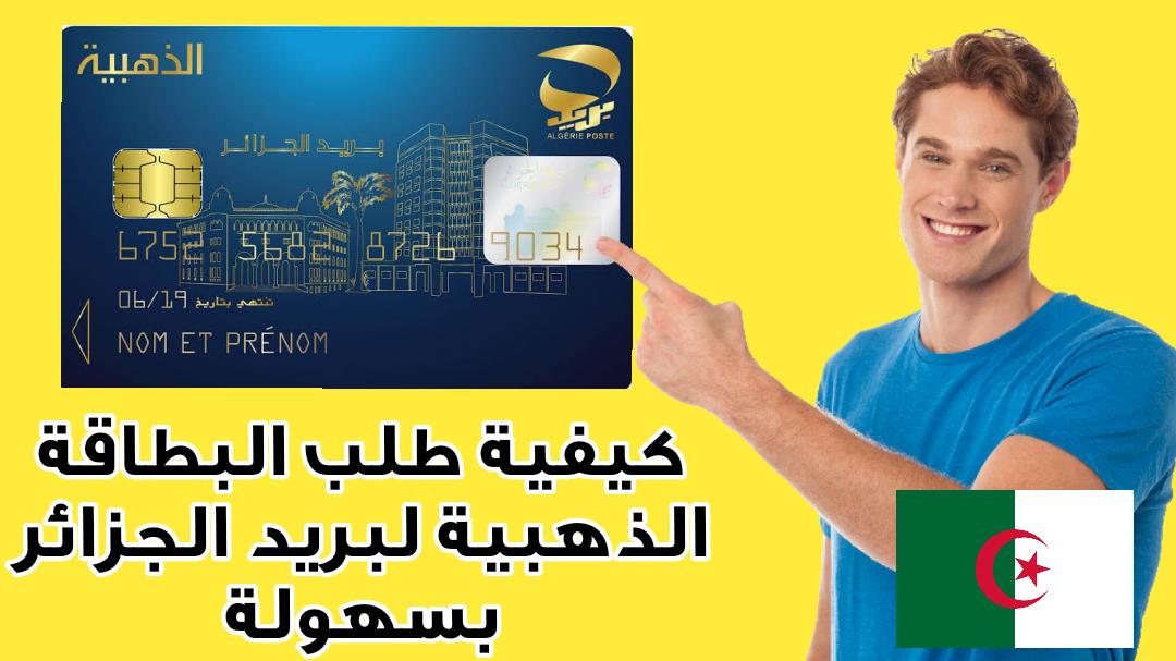 كيفية طلب البطاقة الذهبية لبريد الجزائر بسهولة