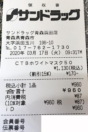 サンドラッグ 青森浜田店 2020/3/17 飲食のレシート