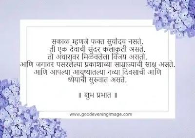 Good Morning in marathi images