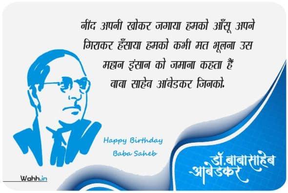 Ambedkar Jayanti Wishes In Hindi For Whatsapp
